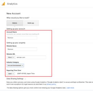 グーグルアナリティクスサイト情報入力