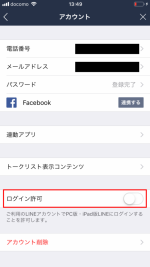 line_security03