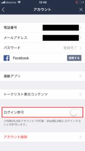 line_security03