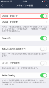 line_security05