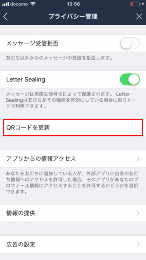 line_security06