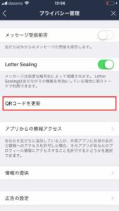 line_security06