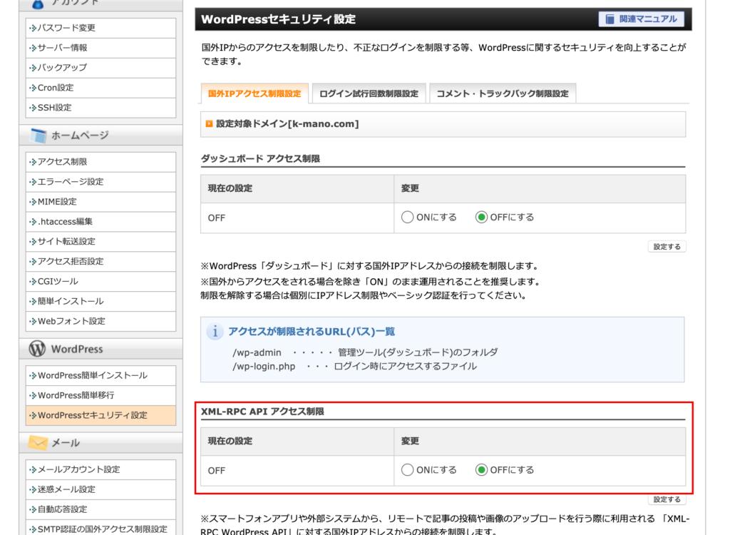 wordpress-app09