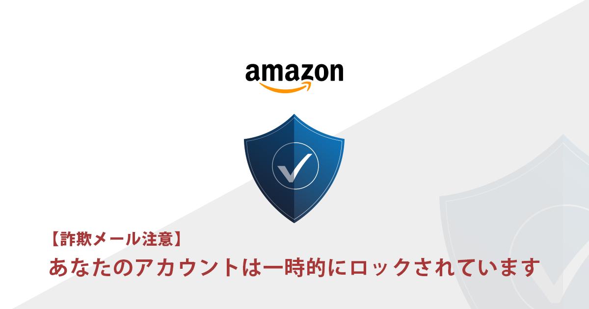 アマゾン詐欺メール注意